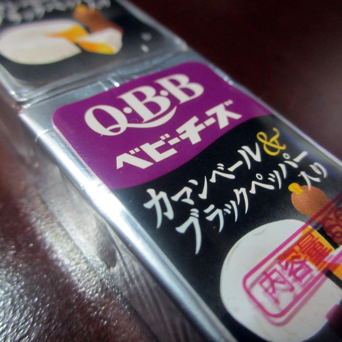 【カマンベール&ブラックペッパー】BQQベビーチーズ食べ比べ【サラミ&バジル】20150613-01