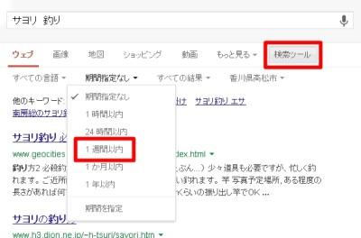 Google サヨリ 検索ツール
