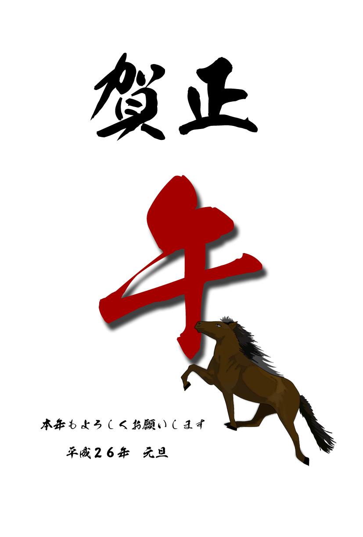 午・馬・うま 2014年(平成26年)和風年賀状無料イラスト&テンプレート集