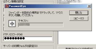 PasswordEye操作実践最終