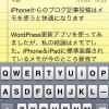 iPhoneからのブログ記事投稿はメモを使うと快適になります