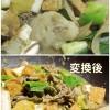 料理の写真も怖くない!無料で料理写真を簡単変換出来る「超!美味しく変換」が使え過ぎ