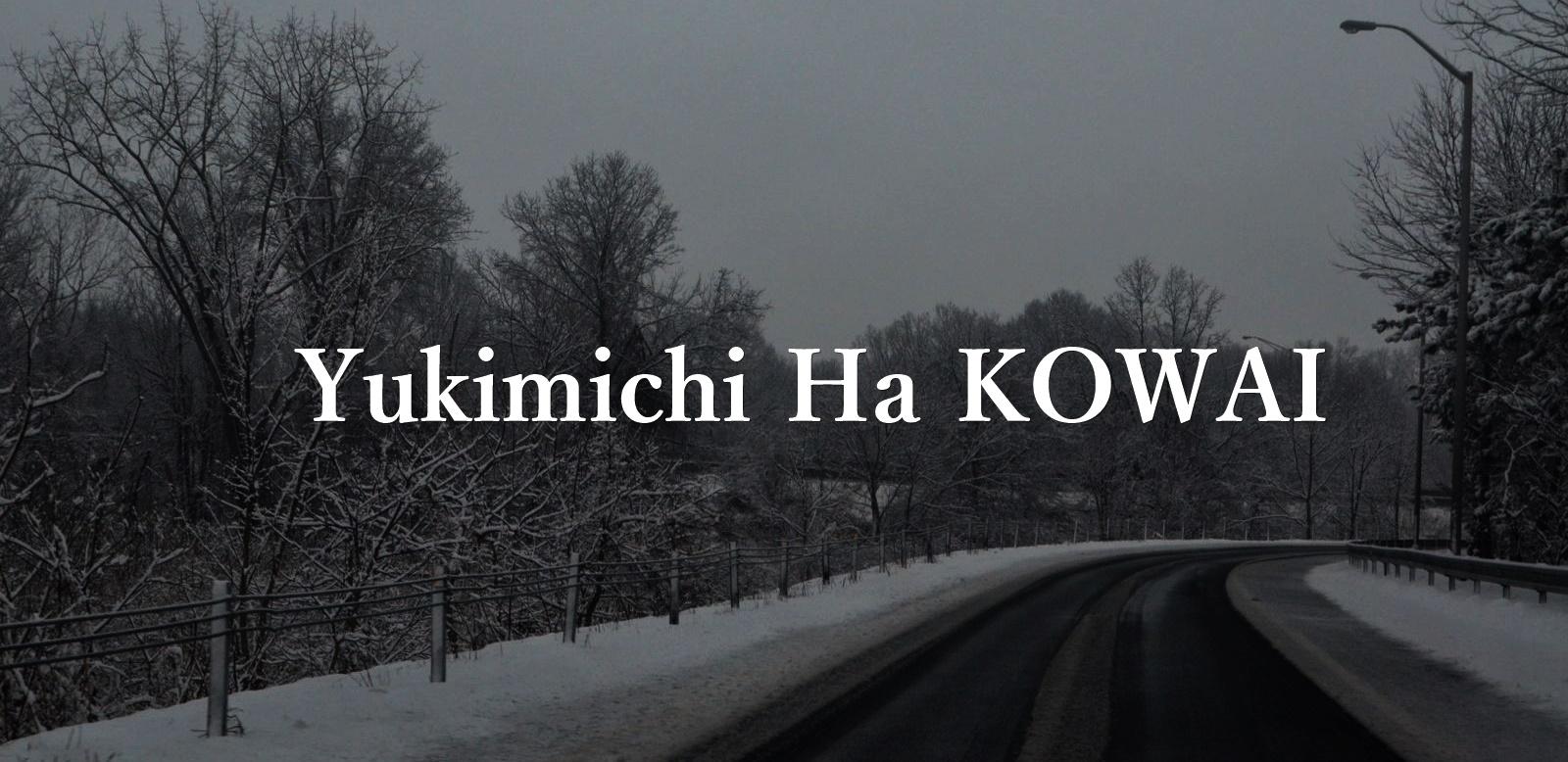 YouTube「雪道コワイ」はどんな動画?そして特設ページも怖かった!(ネタバレ)