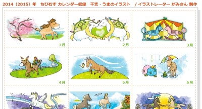 カレンダー カレンダー 2014 ちびむす : ちびむすドリルカレンダー