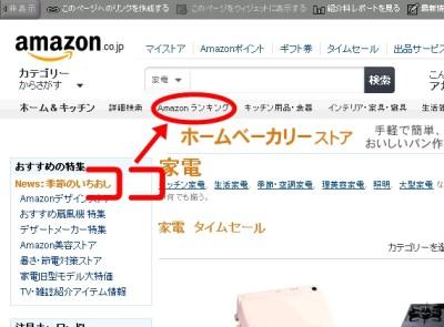 Amazon ランキング