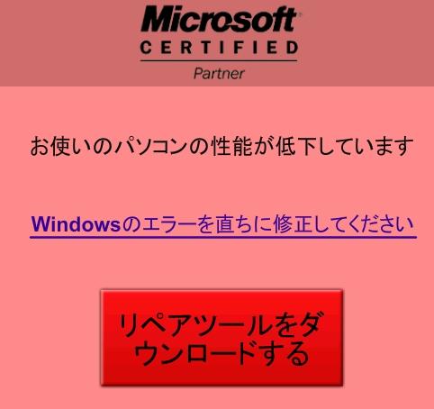 PC画面に広告が出る!Tuto4pc&PC Speed Maximizerが削除出来ない場合の応急処置