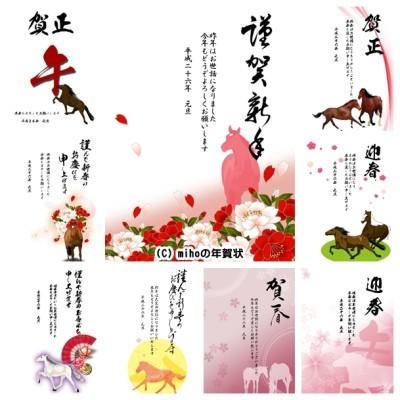 mihoの年賀状(和風)