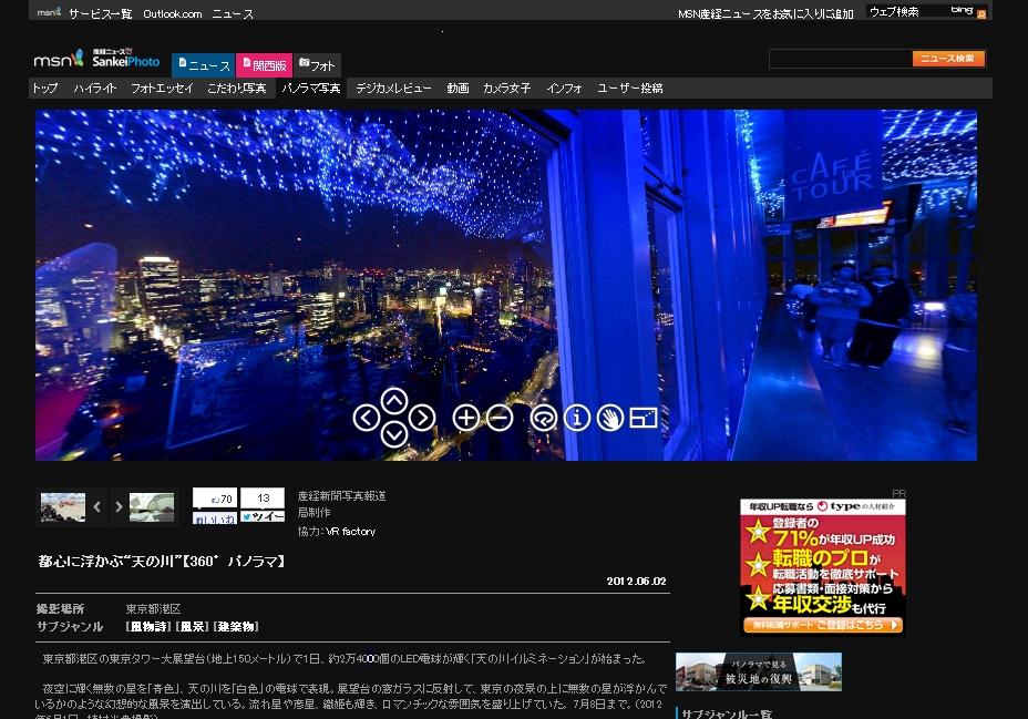 七夕デートは東京タワーで!天の川イルミネーションがイケてるぞっ!