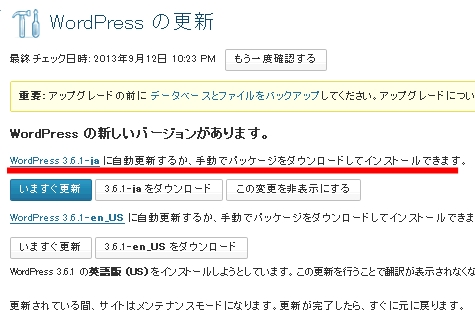 【ロリポップ】WordPress3.6.1に更新無事完了【トラブル無し】