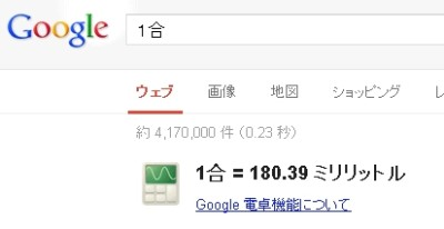Google 1合