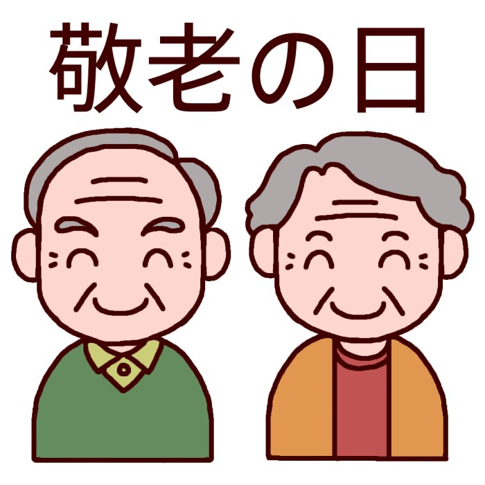 Respect for the Aged Day Japan : 敬老の日 カード : カード