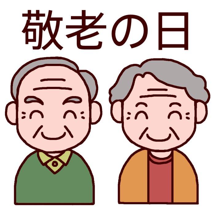 2015年版!敬老会・敬老の日に使える無料イラスト画像集