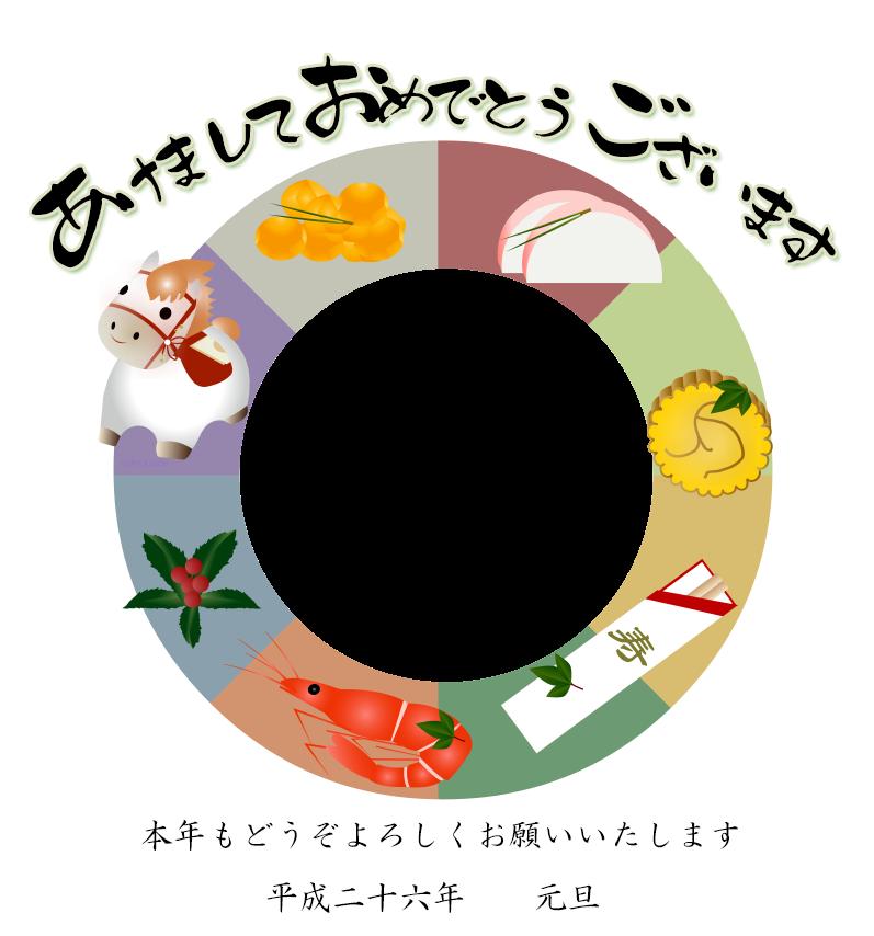 午・馬・うま 2014年(平成26年)年賀状無料写真フレーム集