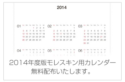 モレスキン用の2014年度版カレンダー
