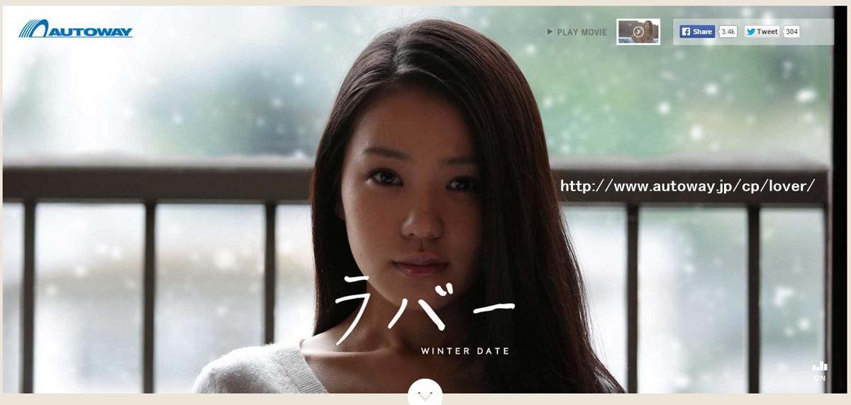 ショッキング動画『雪道コワイ』から1年、涙腺崩壊動画へと進化した『ラバー』