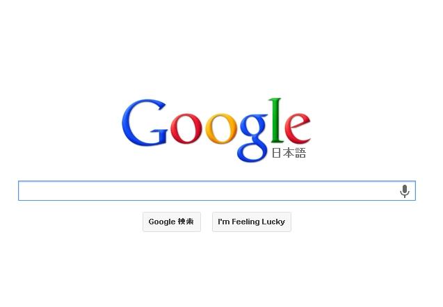 検索窓に「電卓」と入力!Googleを電卓代わりに使う方法