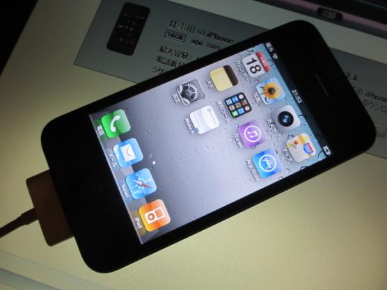 もらったiPhone4