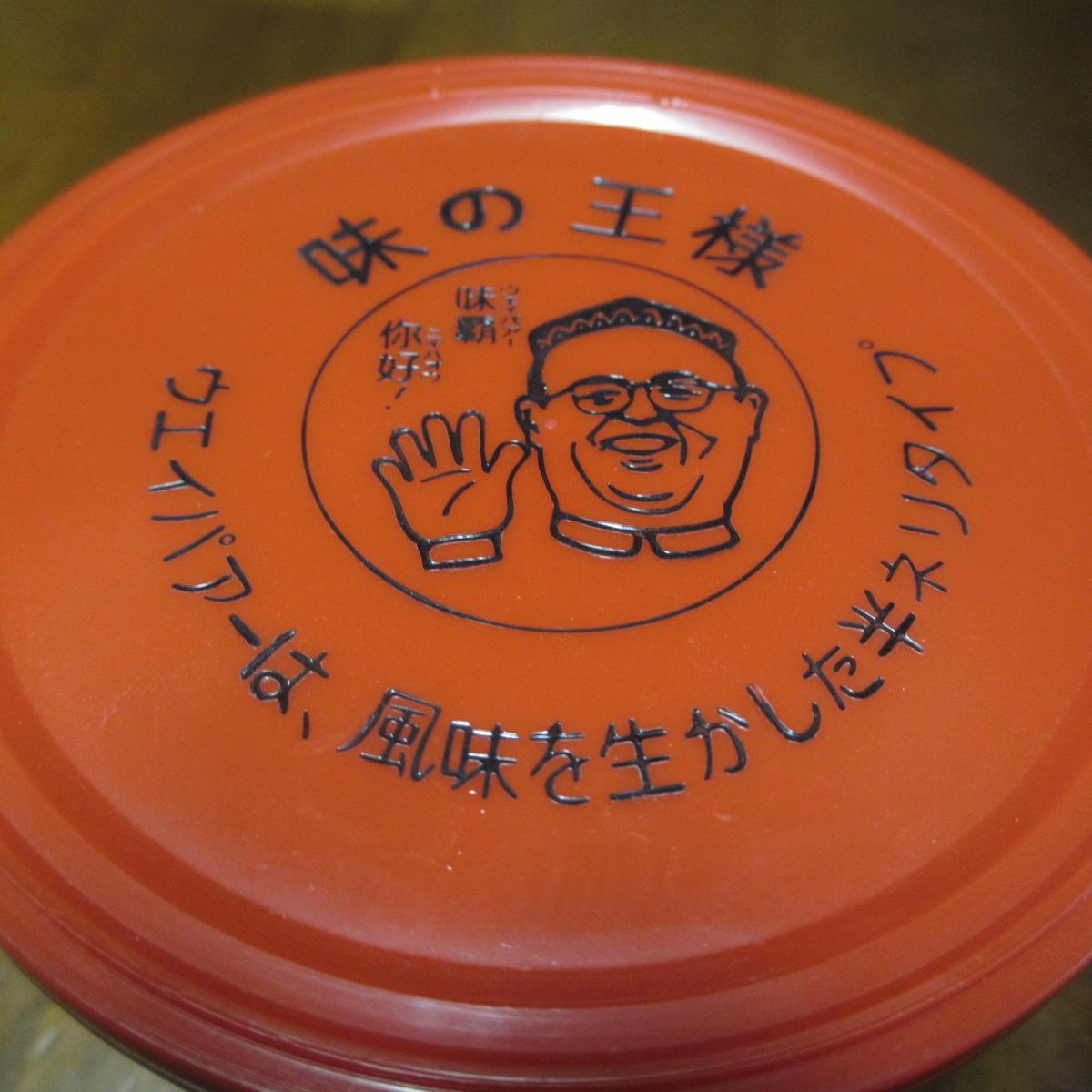 炒飯、中華スープ、八宝菜!中華の悩みから開放される調味料を買ってみた。