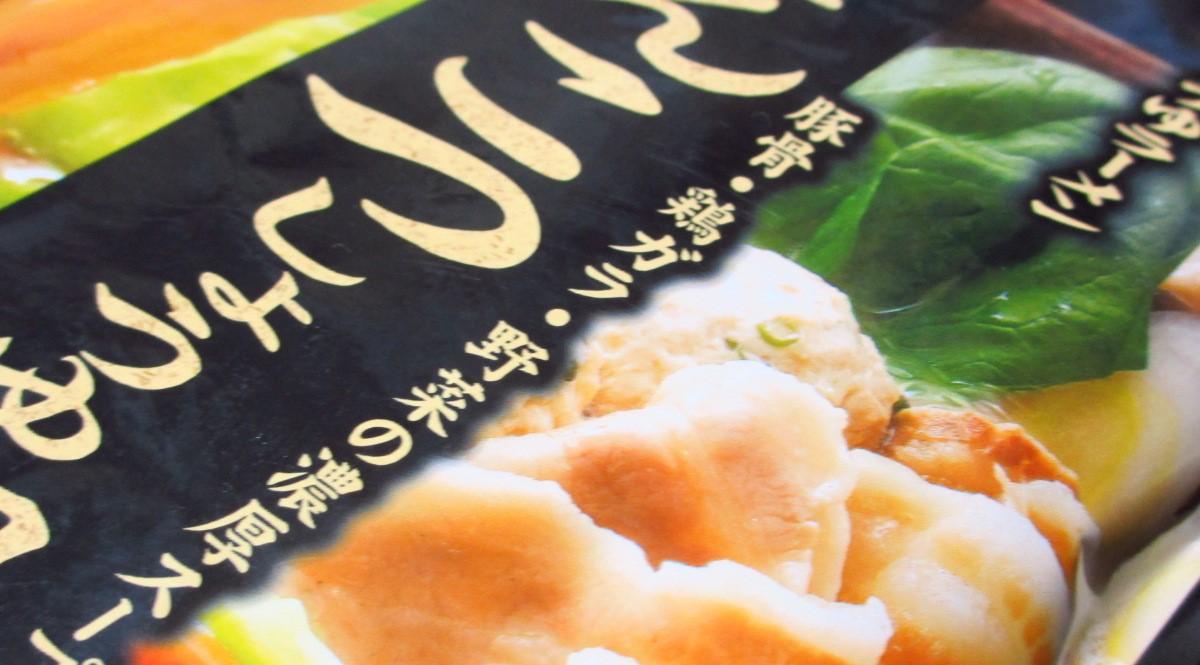 今日は最初からシメっ!ミツカン「とんこつしょうゆ鍋つゆ」でラーメン鍋試食
