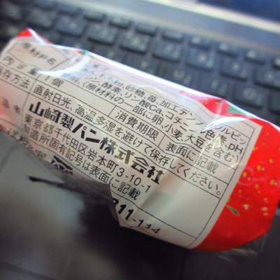 2014年版ヤマザキ苺大福