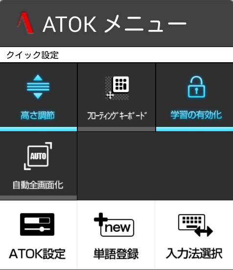 入力速度アップ!ATOK辞書を鍛えてみた(単語登録の方法)