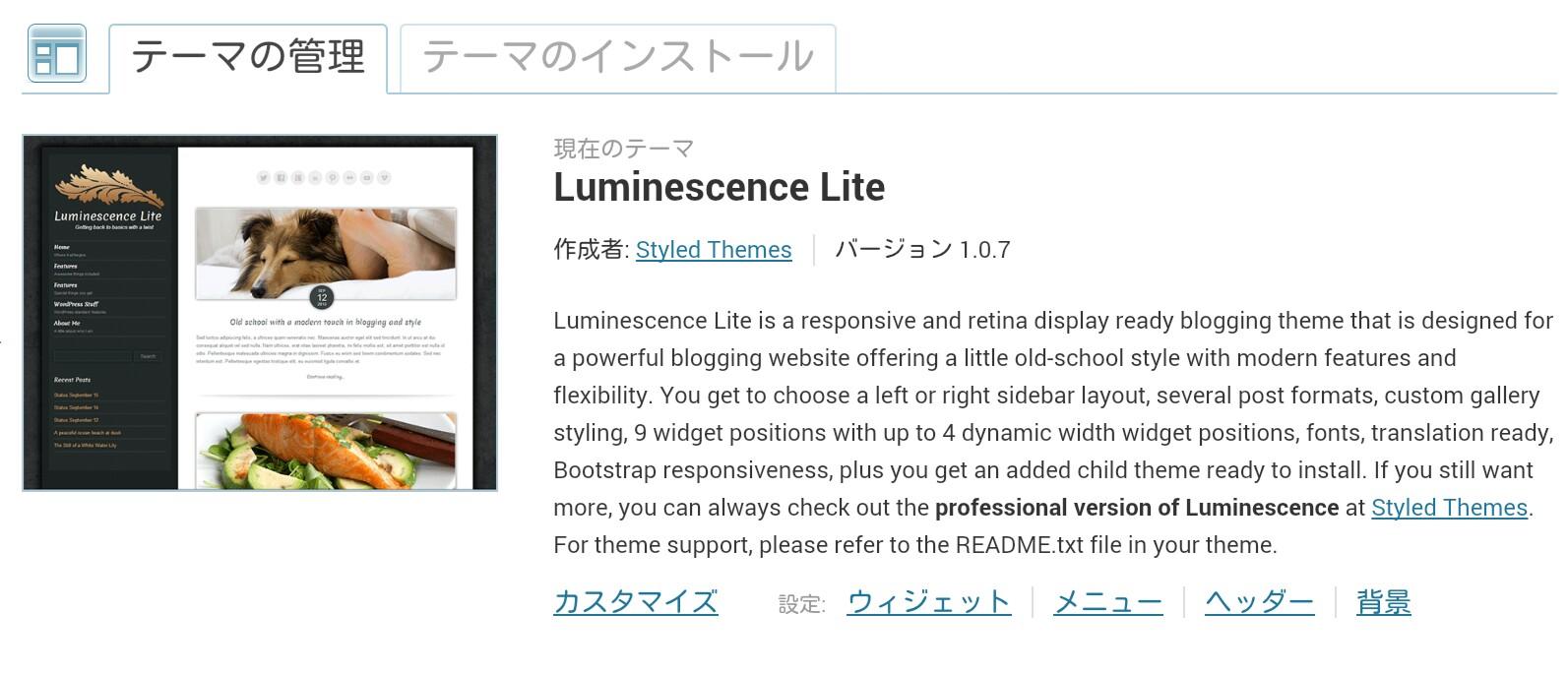 「stinger3」から「Luminescence Lite」へ!ワードプレステーマを変えてみた結果
