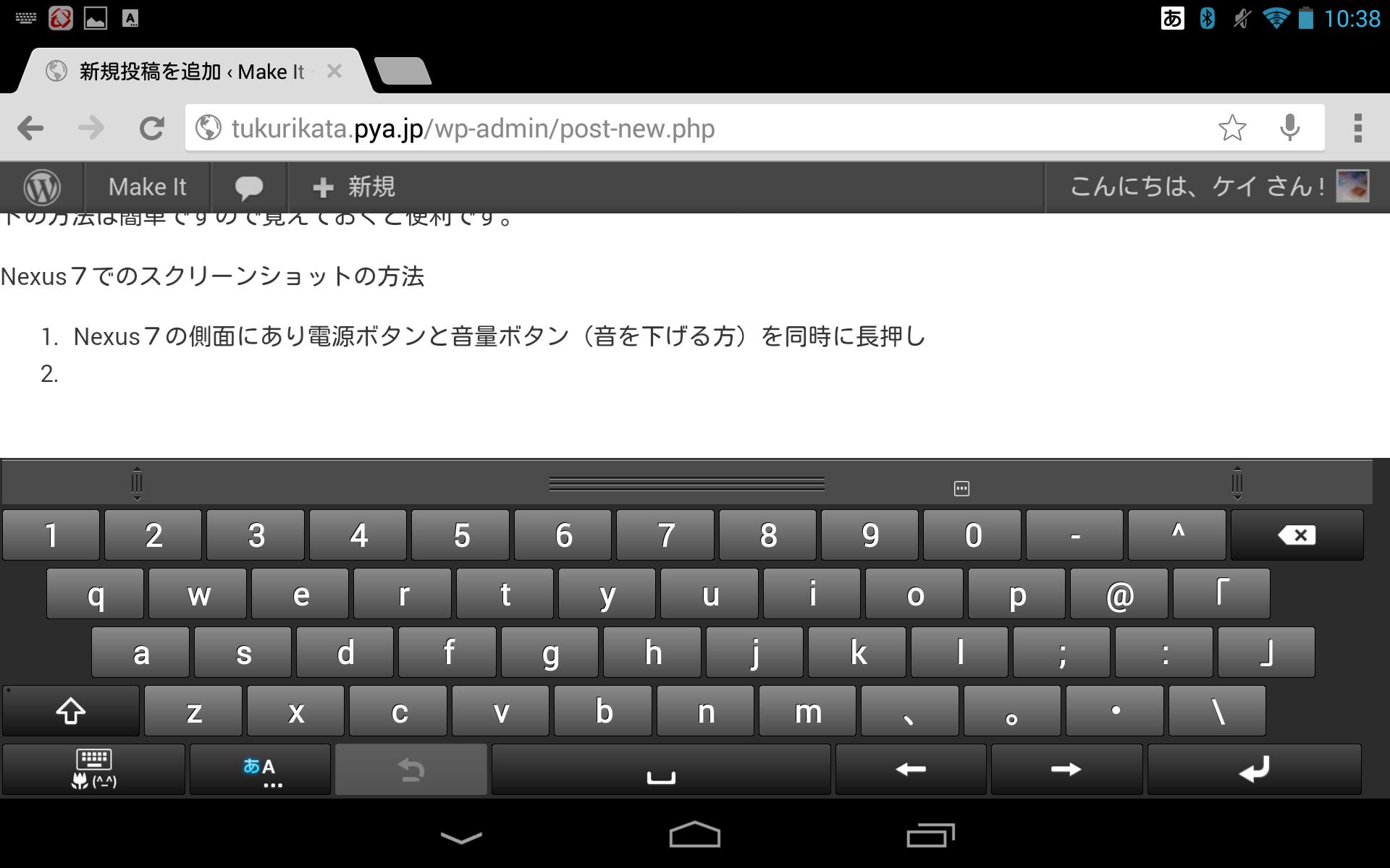 割と簡単!Nexus7の画面を記録する方法(スクリーンショット・プリントスクリーン)