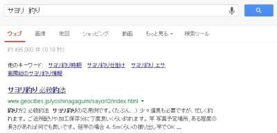 Google サヨリ