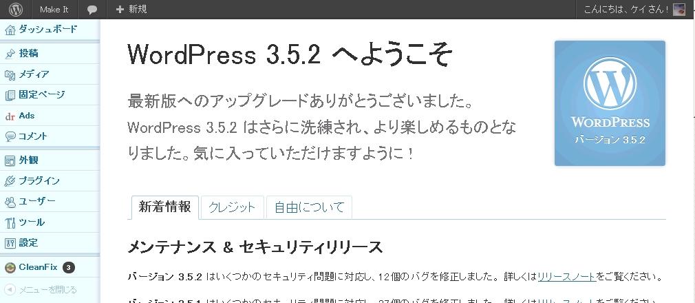 メッチャ怖いけど!WordPress 3.5.2へアップデートしてみた