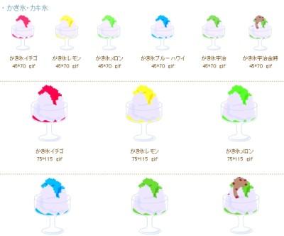 かき氷・カキ氷