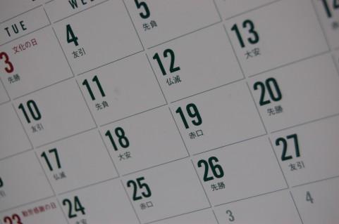 幼稚園・保育園・小学校生活に便利!2013年(平成25年)4月始まり無料カレンダーをダウンロードして使おう
