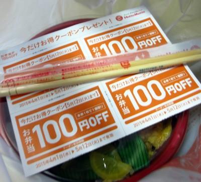 ほっともっと100円割引券とかつ丼