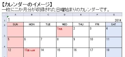 2014年カレンダーの無料ダウンロード