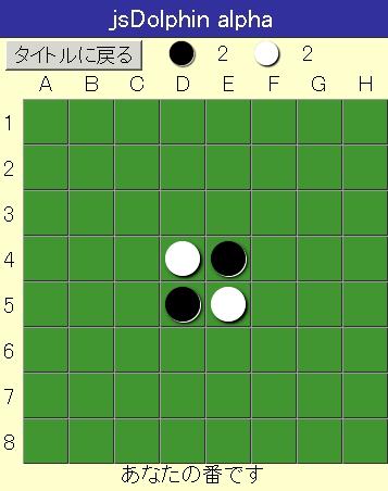 こいつ…出来るなっ!12段階で対戦出来るオセロゲーム(jsDolphin alpha)