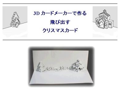 3D カードメーカーで作る