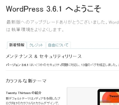 WordPress3.6.1の画面