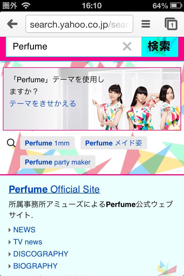 キミのスマホがPerfumeに!Yahoo!テーマをPerfumeにする方法と手順